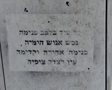 Hatikvah Israel National Anthem spray painted on wall in tel aviv